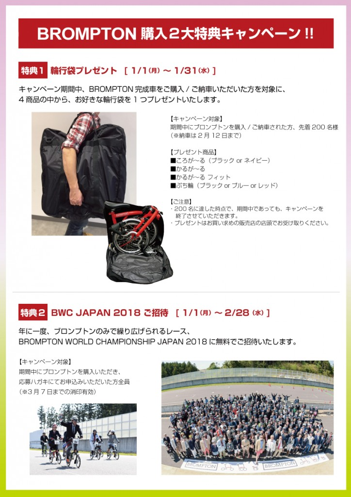 WEB用_BROMPTON購入2大特典キャンペーン