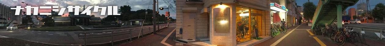 ナカニシサイクル Official Website