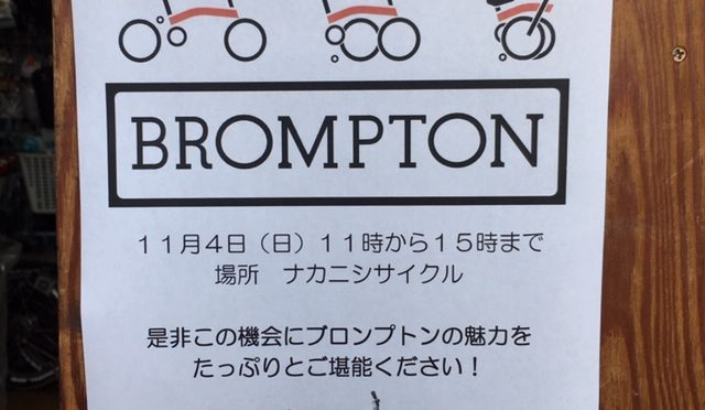 BROMPTON 試乗会開催!